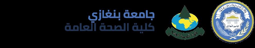 كلية الصحة العامة | جامعة بنغازي